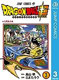 ドラゴンボール超 3 (ジャンプコミックスDIGITAL)