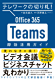 テレワークの切り札! Office365 Teams 即効活用ガイド