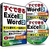 Office 2019 / Office 365 両対応/ すぐできる Excel エクセル & Word ワード 基本とテクニック・すぐに使えて一生役立つ【DVD】YouTube 視聴可【すぐできるシリーズ】