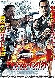 マキシマム・インパクト [DVD]