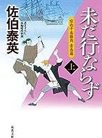 空也十番勝負 青春篇 未だ行ならず (上) (双葉文庫)