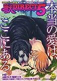 獣DIRECT 5 (MDコミックスNEO)