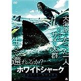 ホワイトシャーク [DVD]