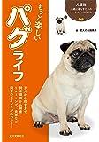 もっと楽しい パグライフ (犬種別 一緒に暮らすためのベーシックマニュアル)