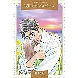 夜明けのプロポーズ (ハーレクインコミックス・パール)