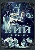 妖婆 死棺の呪い DVD