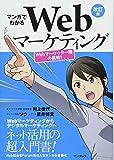 マンガでわかるWebマーケティング 改訂版 ―Webマーケッター瞳の挑戦! ―