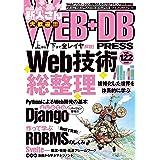 WEB+DB PRESS Vol.122