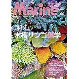マリンアクアリストNo.99 趣味の水槽サンゴ礁学