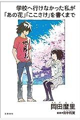 学校へ行けなかった私が「あの花」「ここさけ」を書くまで (文春e-book) Kindle版