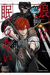 狼は眠らない (2) (角川コミックス・エース) Kindle版