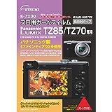 ETSUMI 液晶保護フィルム プロ用ガードフィルムAR Panasonic LUMIX TZ85/TZ70/TZ60専用 E-7230
