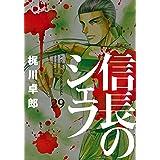 信長のシェフ 29 (芳文社コミックス)