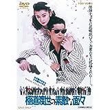 極道(やくざ)渡世の素敵な面々【DVD】