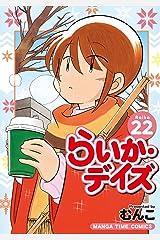らいか・デイズ 22巻 (まんがタイムコミックス) Kindle版