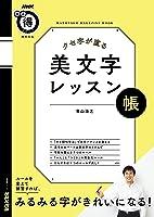 NHK超值杂志MOOK 原装美字背投 (生活实用系列)