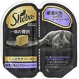 シーバ (Sheba) キャットフード 一皿の贅沢 しっとりテリーヌ 厳選お魚ミックス(サーモン・シーフード入り 75g×6 (まとめ買い)