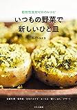 いつもの野菜で 新しいひと皿 動物性食材ゼロのレシピ