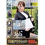【特選アウトレット】 就職活動女子大生 生中出し面接 Vol.006 / S級素人 [DVD]