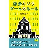 これさえわかれば政治の話が楽しくなる! 国会というゲームのルール (グッドバイブス eBooks)
