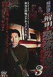 稲川淳二 解明・恐怖の現場 VOL.3 [DVD]