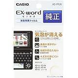 カシオ 電子辞書 エクスワード専用 純正保護フィルム XD-PF20 (XD-U/XD-N/XD-D/XD-B/XD-Aシリーズ用)