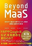 Beyond MaaS 日本から始まる新モビリティ革命 ―移動と都市の未来― MaaSシリーズ