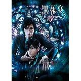 ミュージカル黒執事-地に燃えるリコリス2015-(Blu-ray Disc)