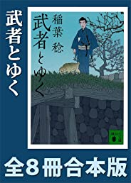 武者とゆく 全8冊合本版 (講談社文庫)