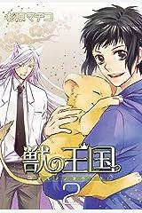 獣の王国(2) (カドカワデジタルコミックス) Kindle版