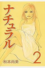 ナチュラル (2) Kindle版