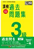 漢検 3級 過去問題集 2020年度版
