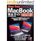 Mac Fan Special MacBook完全ガイド Apple M1搭載MacBook版
