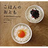 ごはんのおともThe OTOMO recipe book―ごはんのおいしさを引き立てる、愛すべき名脇役たち。