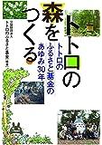 トトロの森をつくる: トトロのふるさと基金のあゆみ 30 年