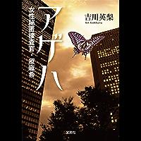 アゲハ 女性秘匿捜査官・原麻希 (宝島社文庫)