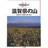 分県登山ガイド 24 滋賀県の山
