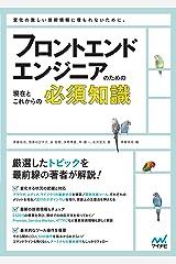 フロントエンドエンジニアのための現在とこれからの必須知識 Kindle版