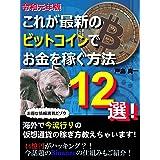 令和元年版 これが最新のビットコインでお金を稼ぐ方法 12選!