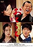 おとうと(2009)