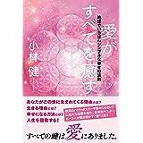 愛がすべてを癒す —地球でいちばんシンプルな 幸せの法則— (veggy Books)