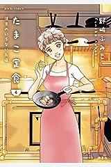 たまこ定食 注文のいらないお店 : 4 (ジュールコミックス) Kindle版
