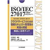 ISO/IEC 27017:2015(JIS Q 27017:2016)-ISO/IEC 27002に基づくクラウドサービスのための情報セキュリティ管理策の実践の規範-解説と活用ガイド (Management System ISO SERIES)