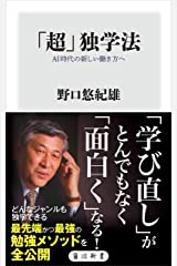 「超」独学法 AI時代の新しい働き方へ (角川新書) Kindle版