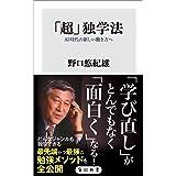 「超」独学法 AI時代の新しい働き方へ (角川新書)