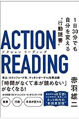 """アクション リーディング 1日30分でも自分を変える""""行動読書"""" Kindle版"""