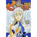 七つの大罪(28) (講談社コミックス)