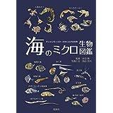 海のミクロ生物図鑑: チリメンモンスターの中に広がる世界