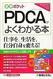 図解ポケット PDCAがよくわかる本
