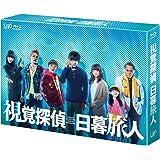 視覚探偵 日暮旅人 (Blu-ray BOX)